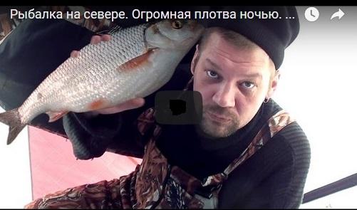 рыбалка север ютуб