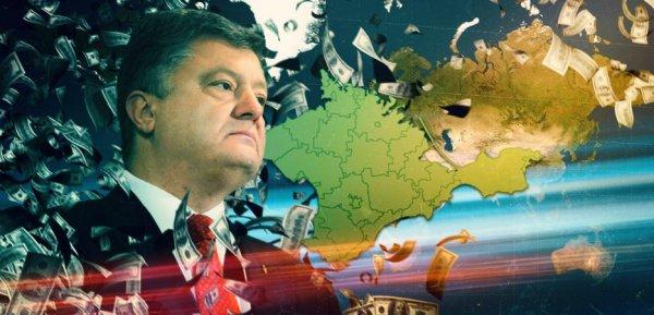Зрада: как Украина демонтирует государство и продаёт Крым