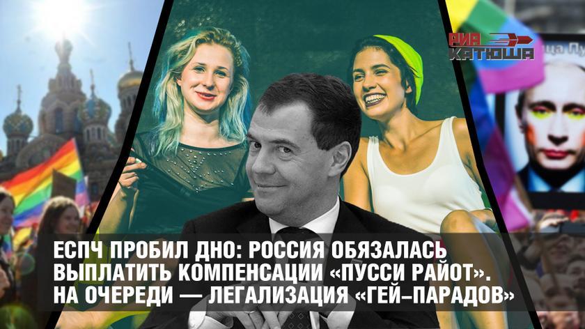 ЕСПЧ пробил дно: Россия обязалась выплатить компенсации «Пусси райот». На очереди — легализация «гей-парадов»