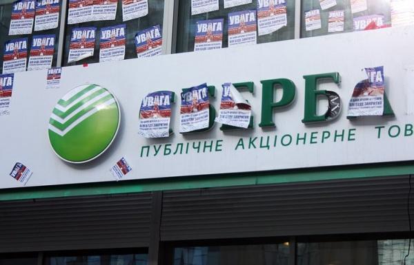 ВХарькове национал-радикалы заблокировали отделение Сбербанка