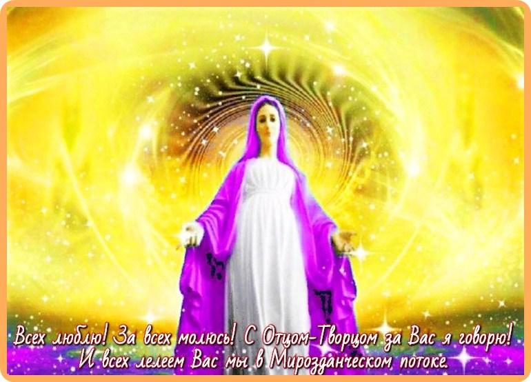 Послание Пресвятой Богородицы детям Земли-Гайи.