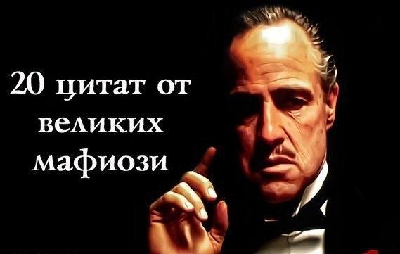 Цитаты от великих мафиози