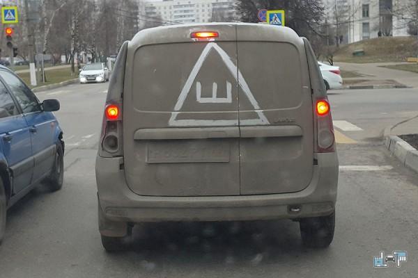 О дорожных реалиях и юридическом статусе знаков «Шипы» и «Начинающий водитель».