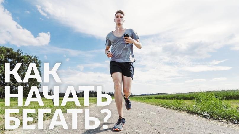 Полезные советы: как начать бегать?