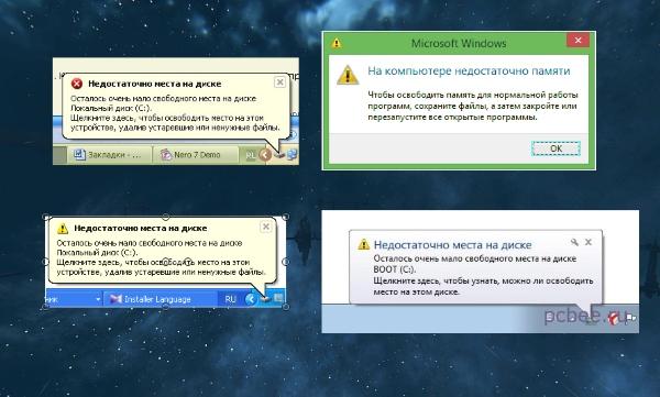 """Как отключить предупреждение """"Недостаточно места на диске"""" в Windows"""