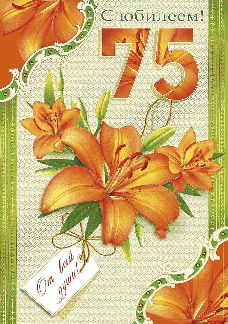 Поздравление с 75 днем рождения женщине