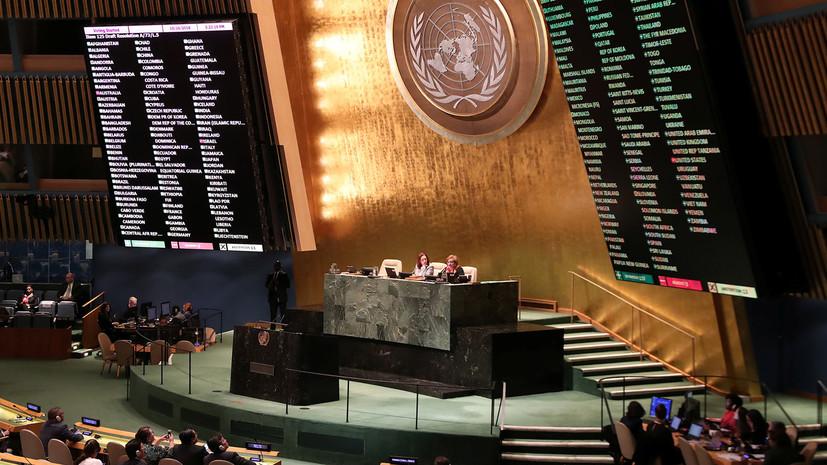 Эксперт объяснил позицию США и Украины по резолюции ООН против героизации нацизма