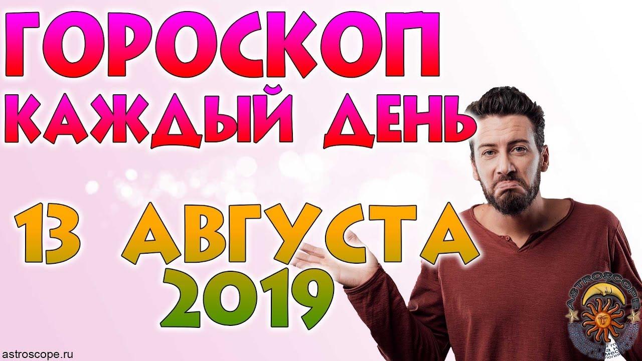 Гороскоп на 13 августа 2019