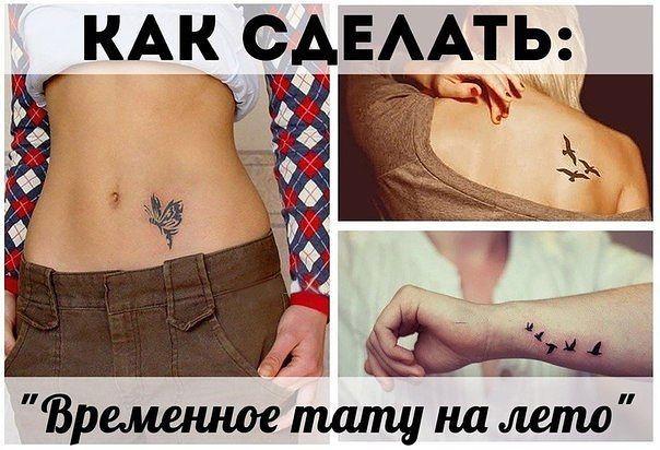 Делаем временную татуировку,…