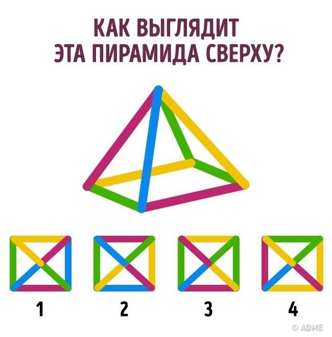Задача с подвохом - Как выглядит пирамида сверху?