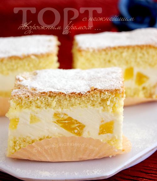 Торт с нежнейшим творожным кремом от Алии