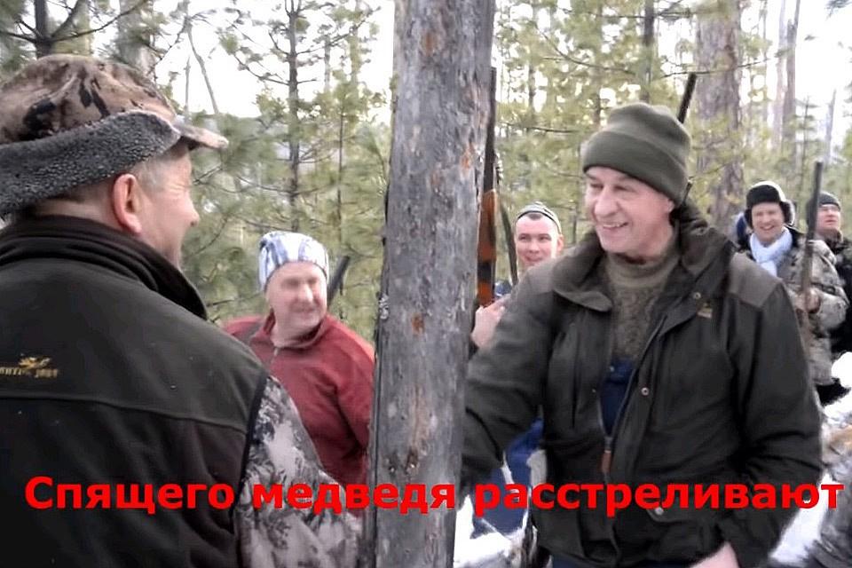 """""""Бей по голове!"""" Видео, на котором губернатор Иркутской области убивает спящего в берлоге медведя, вызвало бурю гнева"""