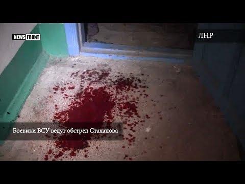 Боевики ВСУ открыли огонь по мирным жителям Стаханова