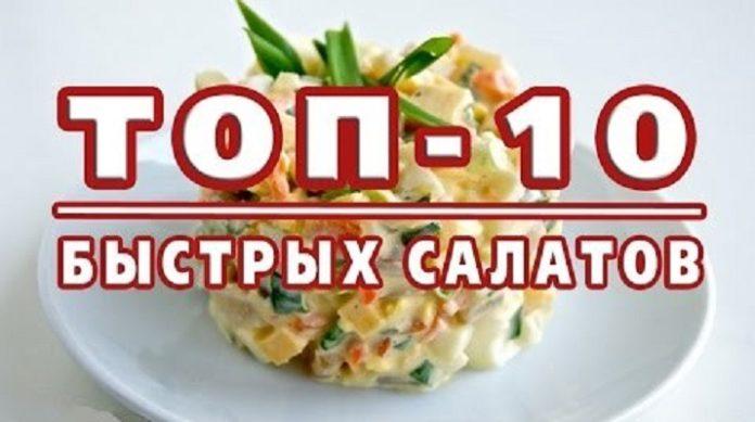 Самые быстрые салаты за 10 минут
