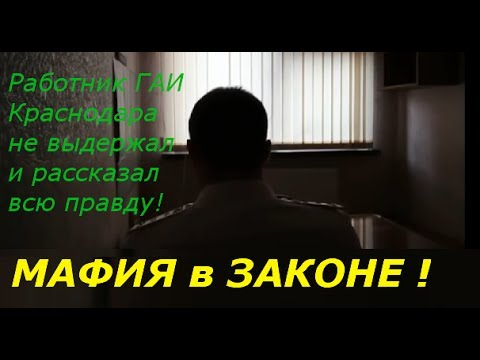 Работник ГАИ Краснодара не выдержал и рассказал всю правду!