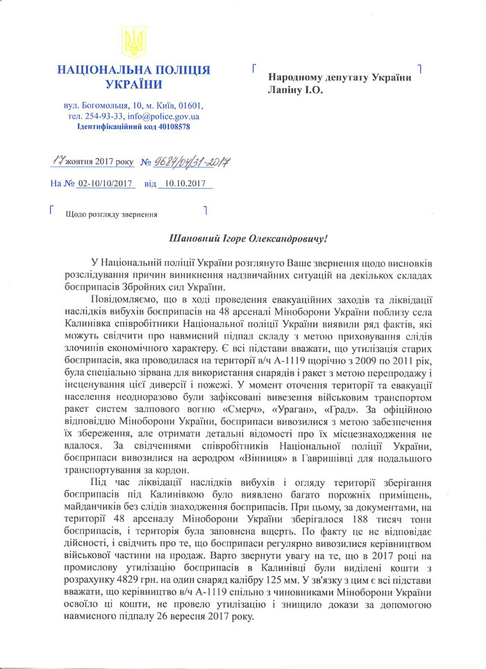 Нацполиция обвиняет ВСУ в перепродаже боеприпасов из Калиновки и Балаклеи