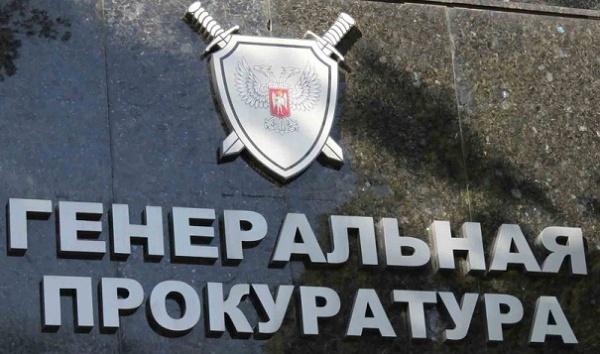 Генпрокуратура ДНР открыла «горячую линию» для жалоб напреступления ВСУ