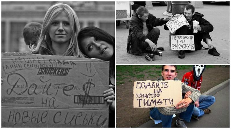 Особая профессия в России — попрошайки