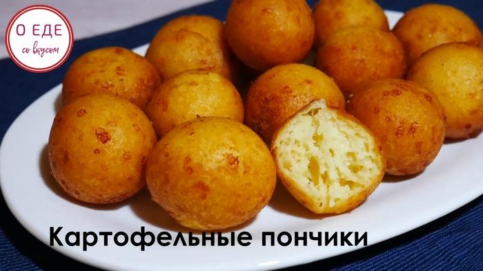 Картофельные пончики. Пончики, Картофельные пончики, Перекус, К чаю, Картофель, Ленивый рецепт, Видео, Длиннопост