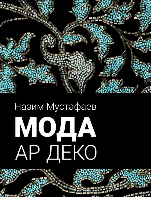 "Книга Н.С. Мустафаева ""Мода Ар Деко"""