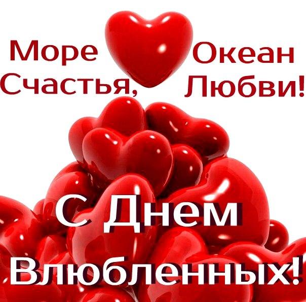 Днем влюбленных статус поздравление
