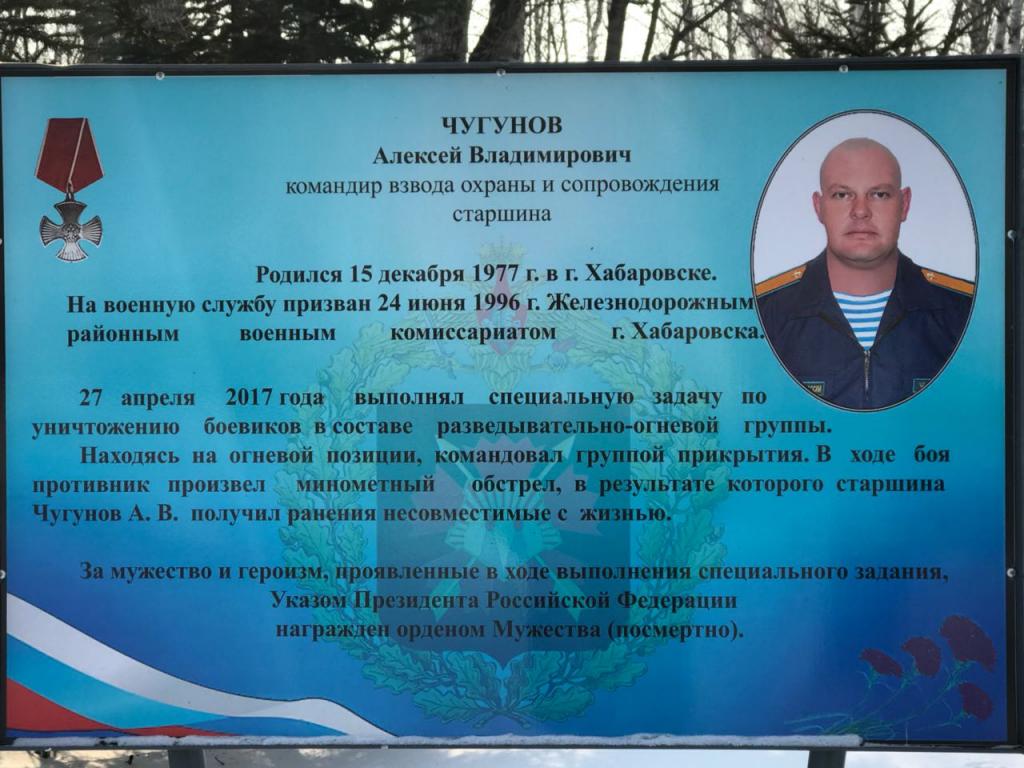 Погиб в Сирии Чугунов Алексей. 2017