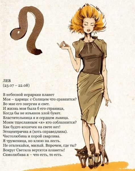 Характеристика гороскопа женщины льва