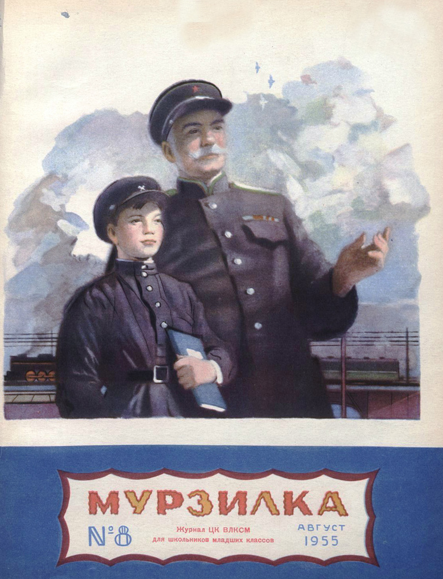 Мурзилка, 1955
