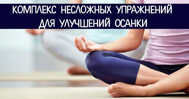 Комплекс несложных упражнений для улучшений осанки