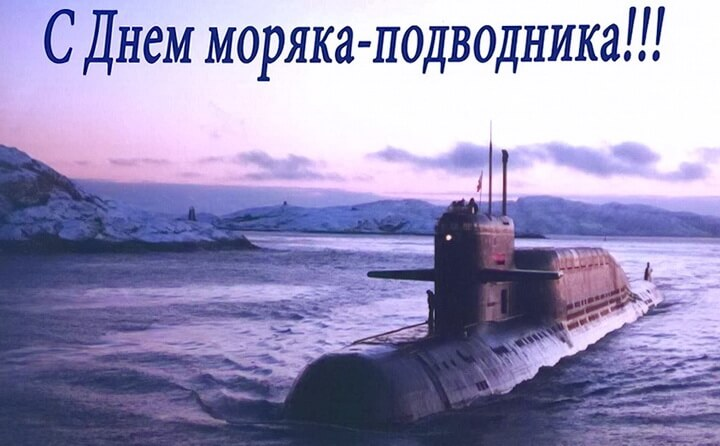 Открытки на День моряка-подводника
