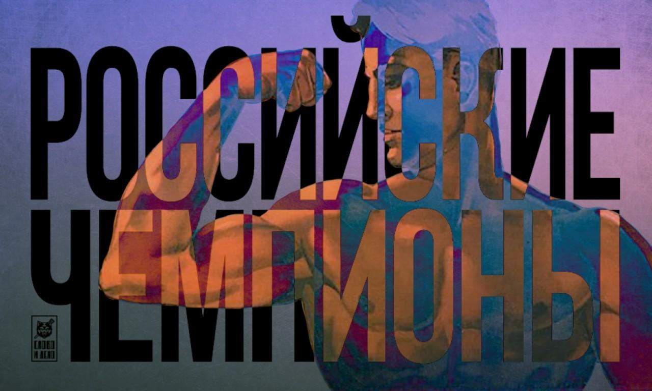 Российские чемпионы в Рио. И мир содрогнется