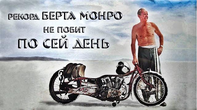 Совершенствование мотоцикла