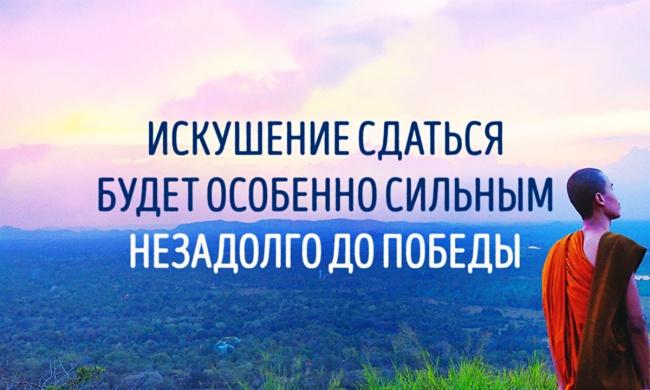 Дзен-мудрости пост (фото)