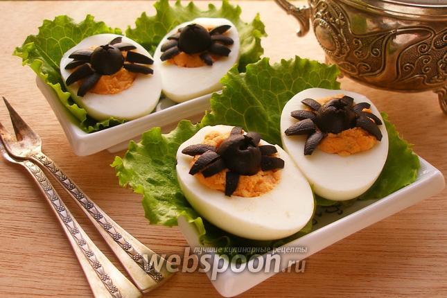 Яйца фаршированные с «пауками»