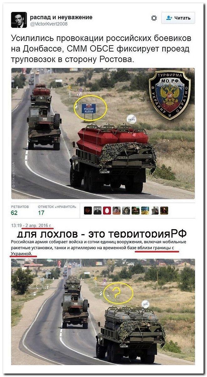 Чудеса украинского фотошопа