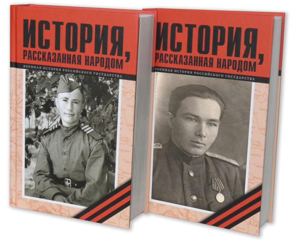 «История, рассказанная народом»: народная книга о Великой Отечественной войне