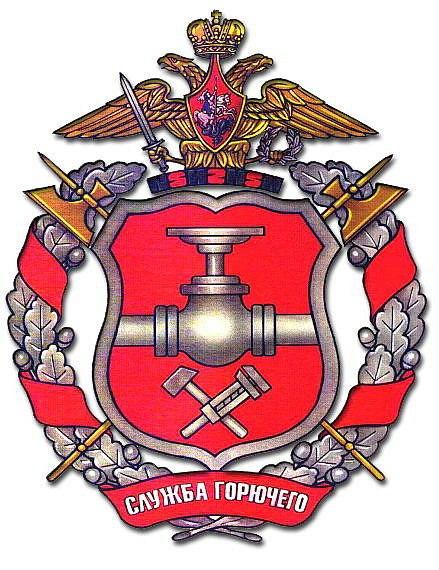 Трубопроводные войска