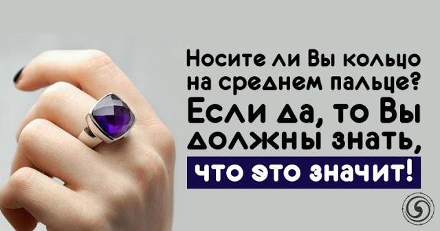 Носите ли Вы кольцо на среднем пальце? Если да, то Вы должны знать, что это значит