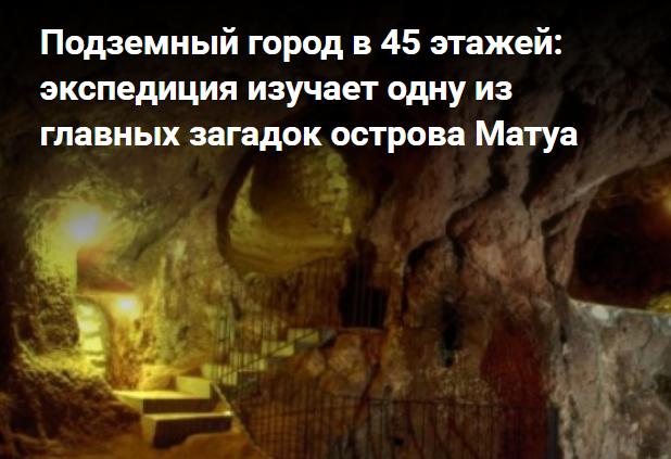 ПОДЗЕМНЫЙ ГОРОД ОСТРОВА МАТУА