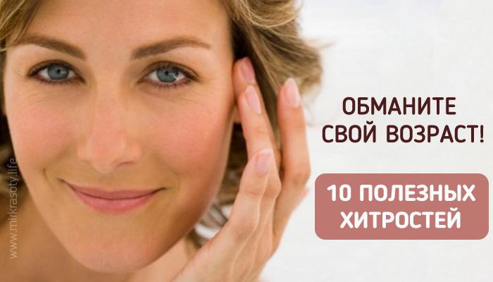 Эти 10 хитростей помогут вам выглядеть намного моложе своих лет
