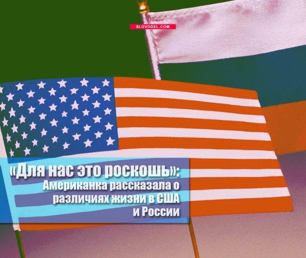 «ДЛЯ НАС ЭТО РОСКОШЬ»: АМЕРИКАНКА РАССКАЗАЛА О РАЗЛИЧИЯХ ЖИЗНИ В США И РОССИИ