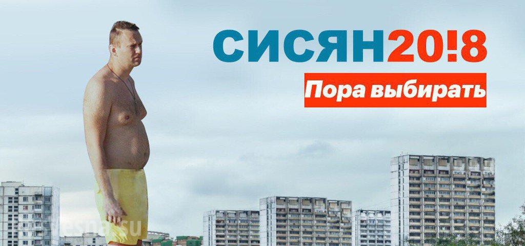 «Предвыборная программа» Навального: «революционная справедливость» для мифического народа