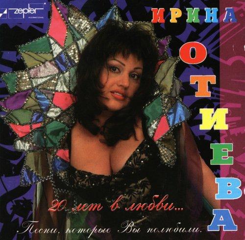 Куда пропала знаменитая джазовая певица Ирина Отиева? Очень жаль, что её давно не видно