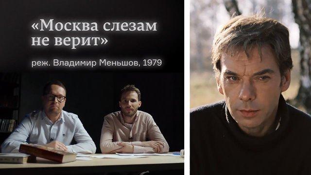 Кинотеатр Arzamas. Москва слезам не верит, 2 сезон, 1 серия