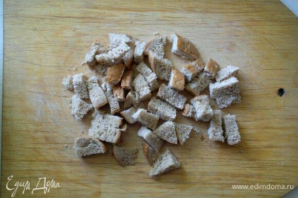 Хлеб нарезать на мелкие кусочки. Я брала серый хлеб. Лучше, конечно, взять бородинский или ржаной.