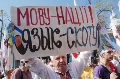 На Украине началась подготовка к запрету общения на русском языке