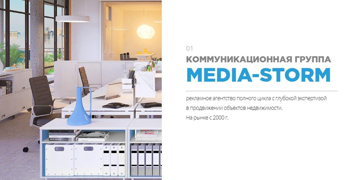 К агентству Media-Storm предъявлены иски на сумму более 300 млн руб.