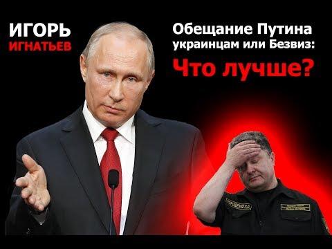 Обещание Путина украинцам