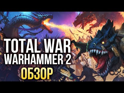 Total War: WARHAMMER 2 - Не сломали! (Обзор/Review)