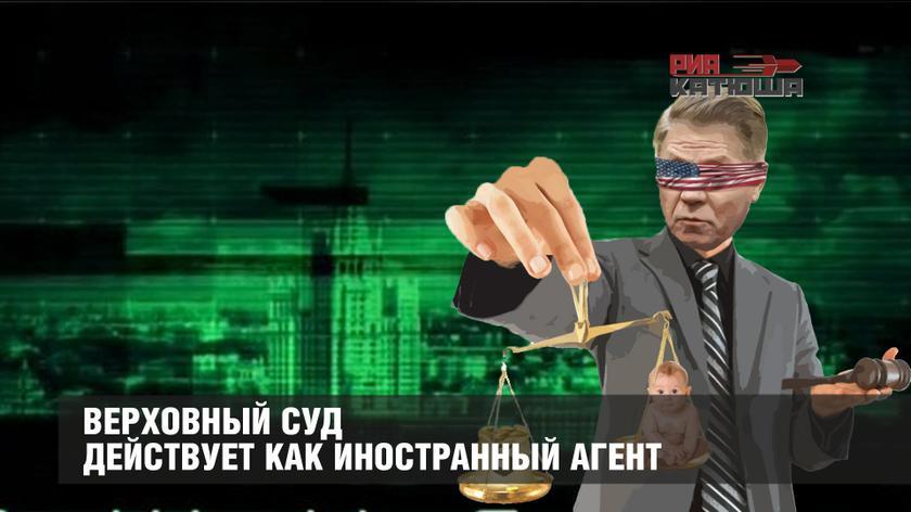 Верховный Суд действует как иностранный агент